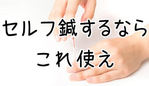 【安全・失敗なし!】はじめてでもできる自分で鍼を刺す方法【セルフ鍼】